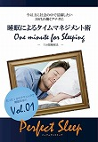 睡眠によるタイムマネジメント術