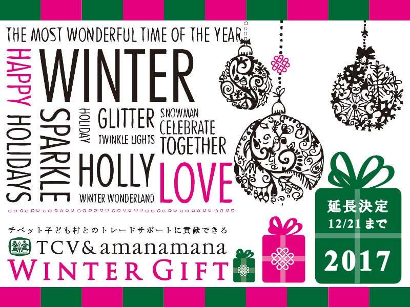 ウィンターギフト2017 Winter Gift 2017