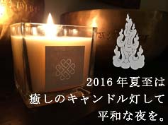 201606candle_2
