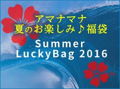 bnr_luckybag_top
