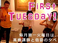 20160825_FirstTuesday_sitetop
