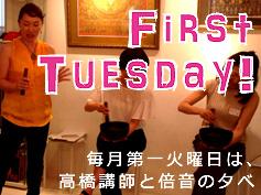 20160825_FirstTuesday_sitetop