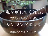 side_singingbowl