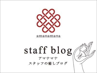 アマナマナ スタッフブログ