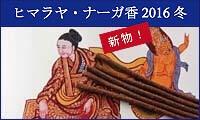 naga2016w