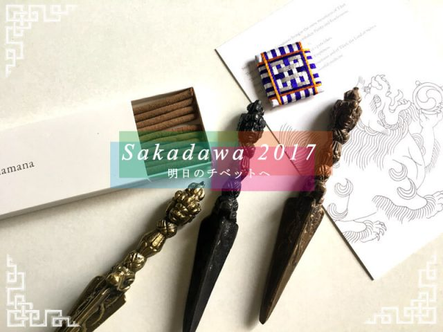 ASD2017-00r