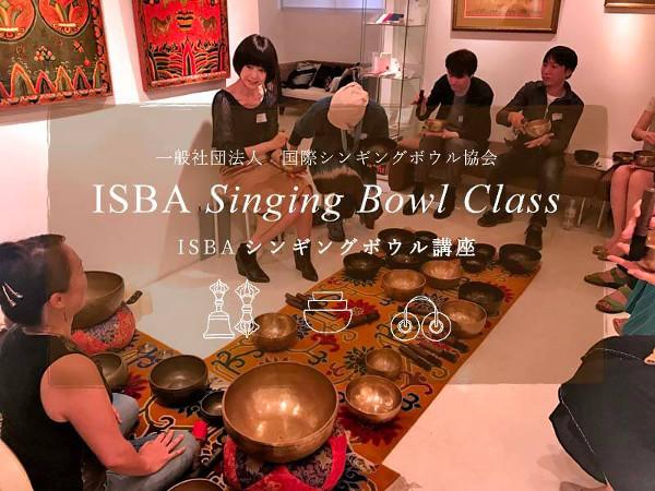 ISBA認定 アマナマナ・シンギングボウル講座