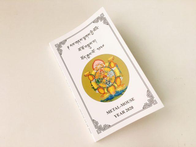 アマナマナ チベット暦