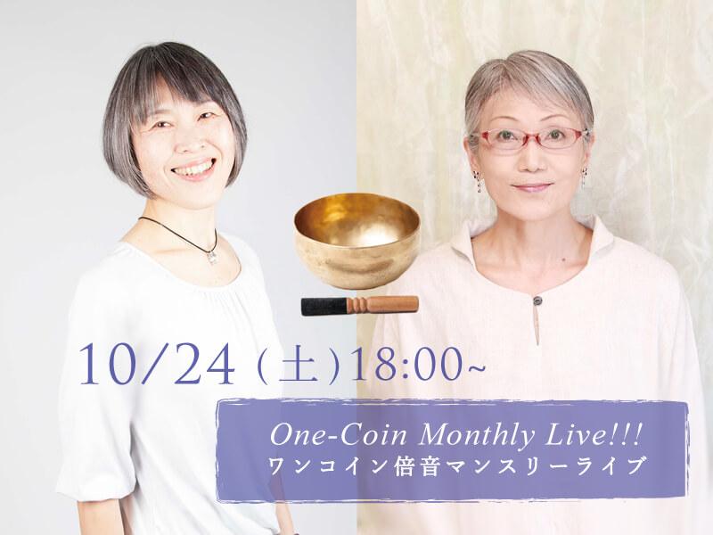 ワンコイン倍音マンスリーライブ 10/24 18:00~