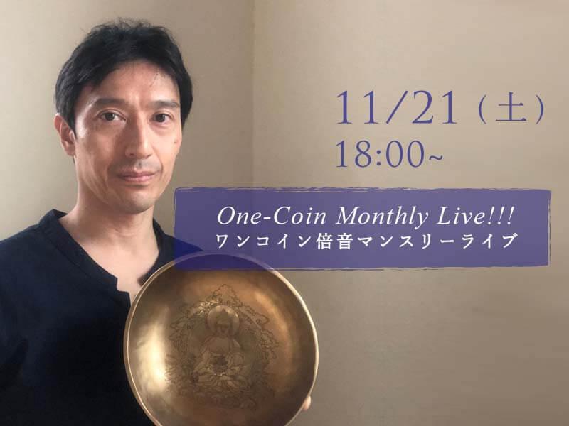 ワンコイン倍音マンスリーライブ 11/21 18:00~