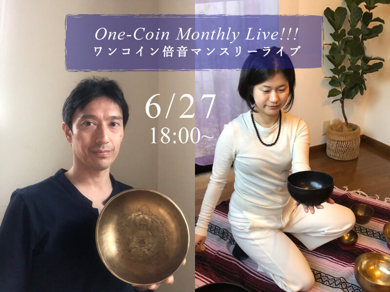 ワンコイン倍音マンスリーライブ 6/27 18:00~