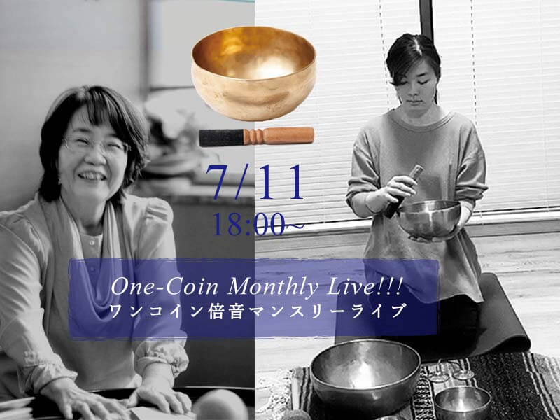 ワンコイン倍音マンスリーライブ 7/11 18:00~