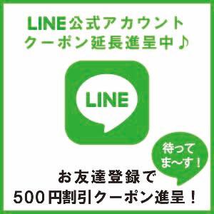 line-extend