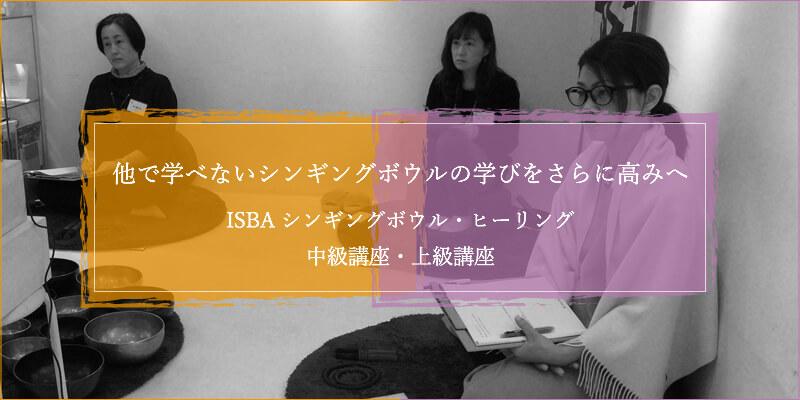 他で学べないシンギングボウルの学びをさらに高みへ ISBA シンギングボウル・ヒーリング中級講座・級講座